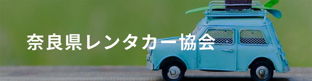 奈良県レンタカー協会