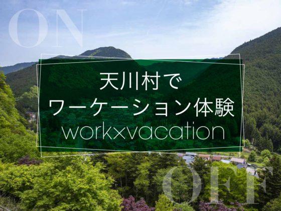 天川村でワーケーション体験イメージ